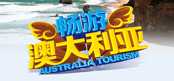 澳大利亚8日游