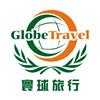 余姚寰球国际旅行社