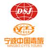 大世界国际旅行社