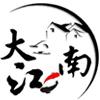 大江南旅行社